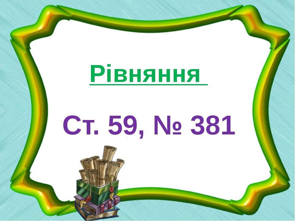 Рівняння Ст. 59, № 381