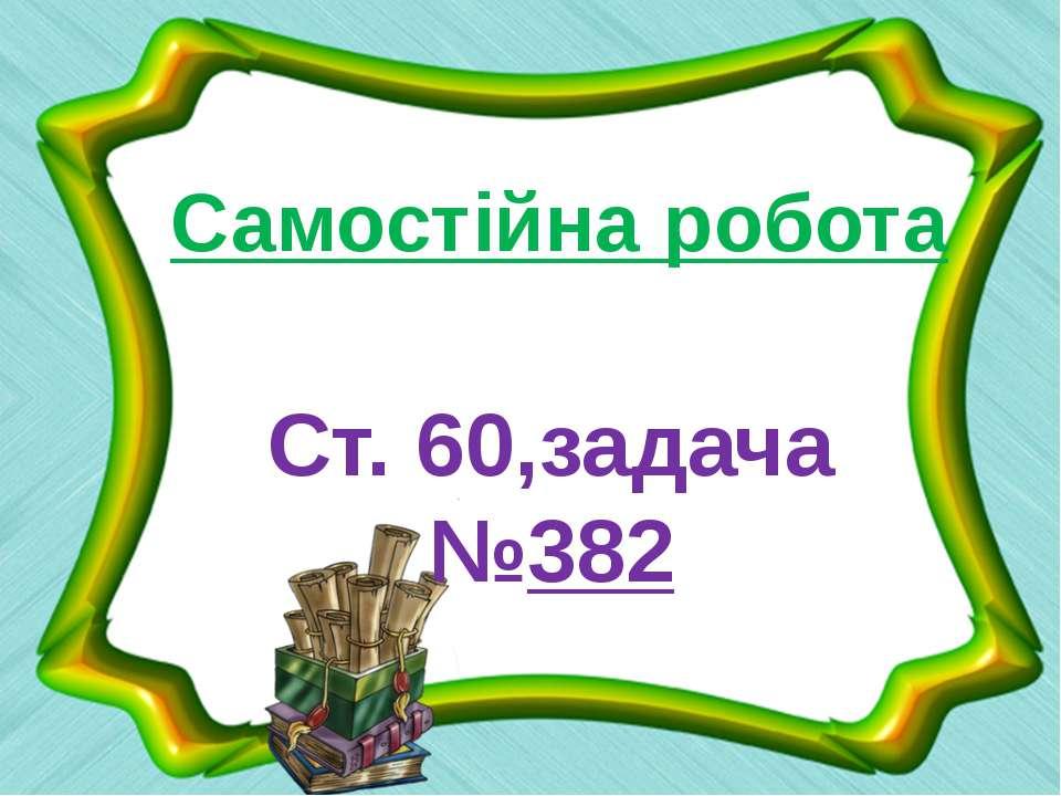 Самостійна робота Ст. 60,задача №382