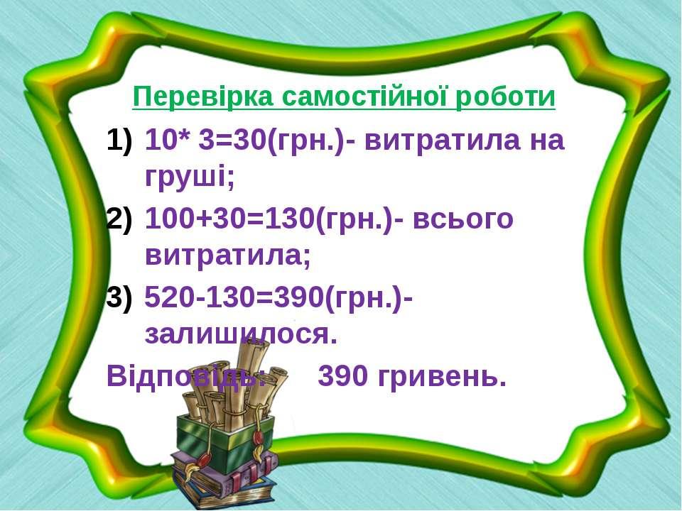 Перевірка самостійної роботи 10* 3=30(грн.)- витратила на груші; 100+30=130(г...