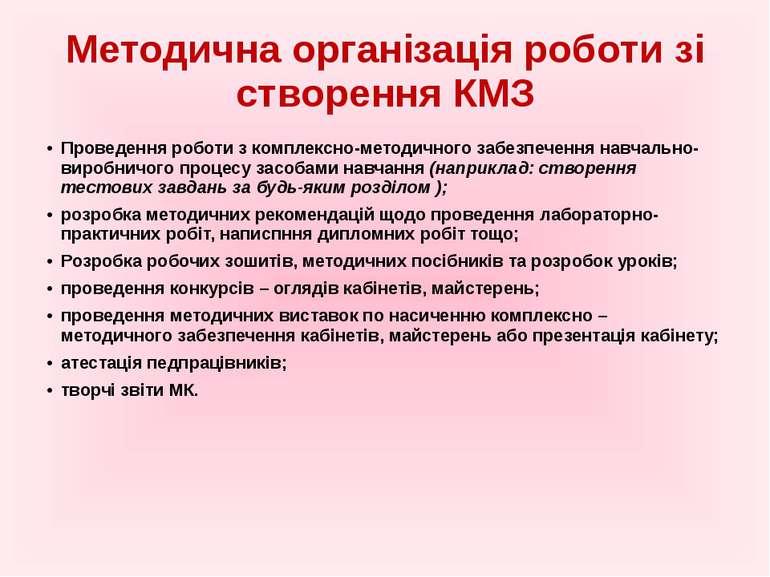 Методична організація роботи зі створення КМЗ Проведення роботи з комплексно-...