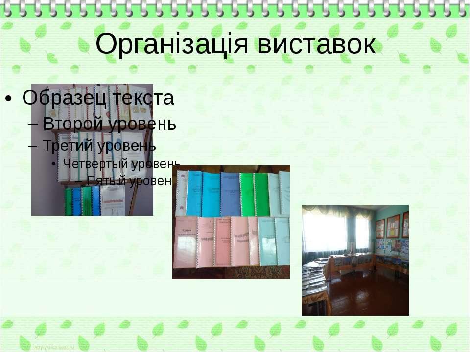 Організація виставок