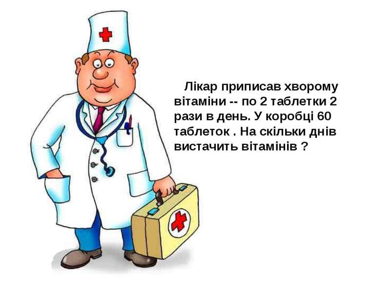 Лiкар приписав хворому вiтамiни -- по 2 таблетки 2 рази в день. У коробцi 60 ...