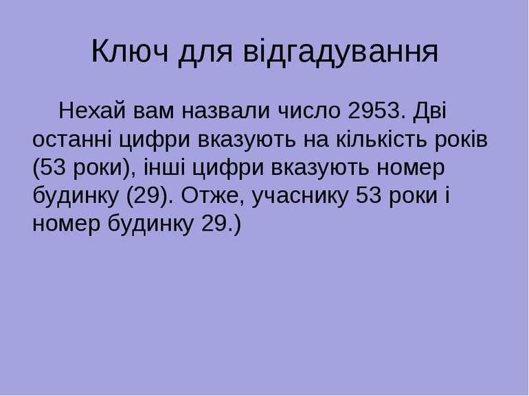 Ключ для відгадування Нехай вам назвали число 2953. Дві останні цифри вказуют...