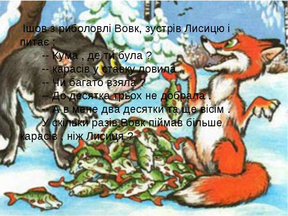 Iшов з риболовлi Вовк, зустрiв Лисицю i питає : -- Кума , де ти була ? -- кар...