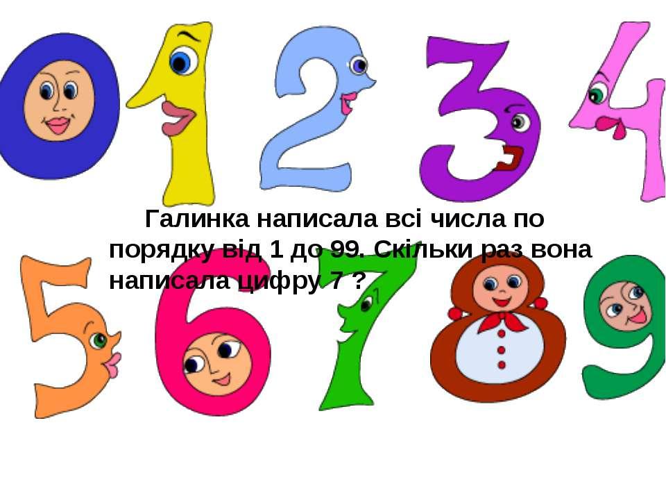 Галинка написала всi числа по порядку вiд 1 до 99. Скiльки раз вона написала ...