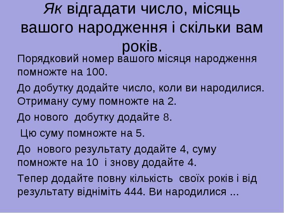 Як відгадати число, місяць вашого народження і скільки вам років. Порядковий ...