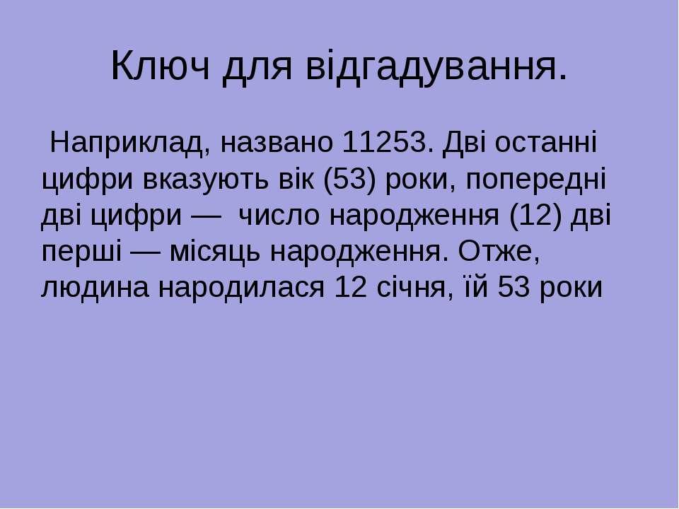 Ключ для відгадування. Наприклад, названо 11253. Дві останні цифри вказують в...