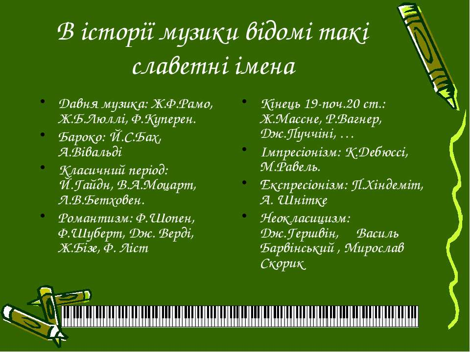 В історії музики відомі такі славетні імена Давня музика: Ж.Ф.Рамо, Ж.Б.Люллі...
