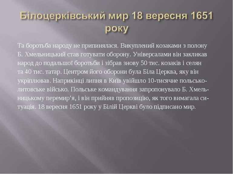 Та боротьба народу не припинялася. Викуплений козаками з полону Б. Хмельницьк...