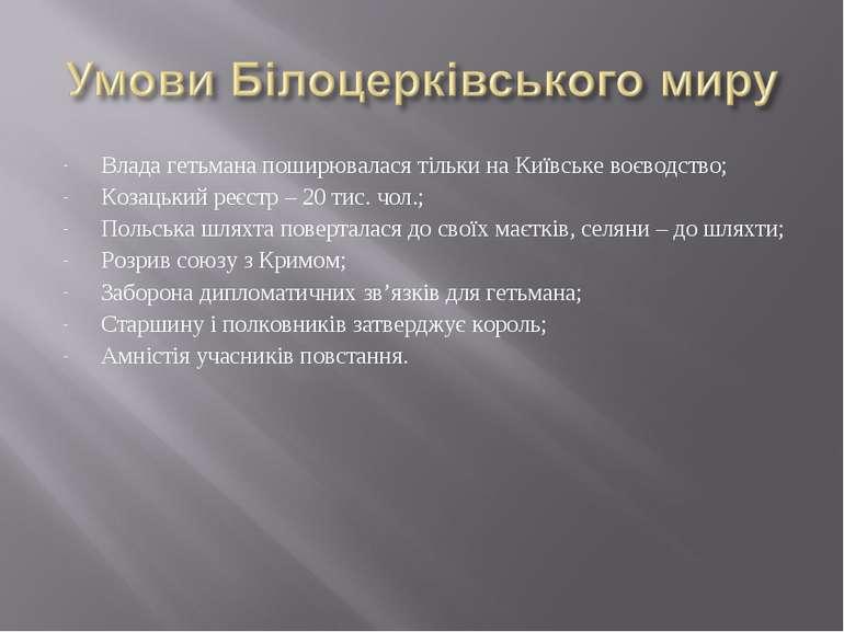 Влада гетьмана поширювалася тільки на Київське воєводство; Козацький реєстр –...