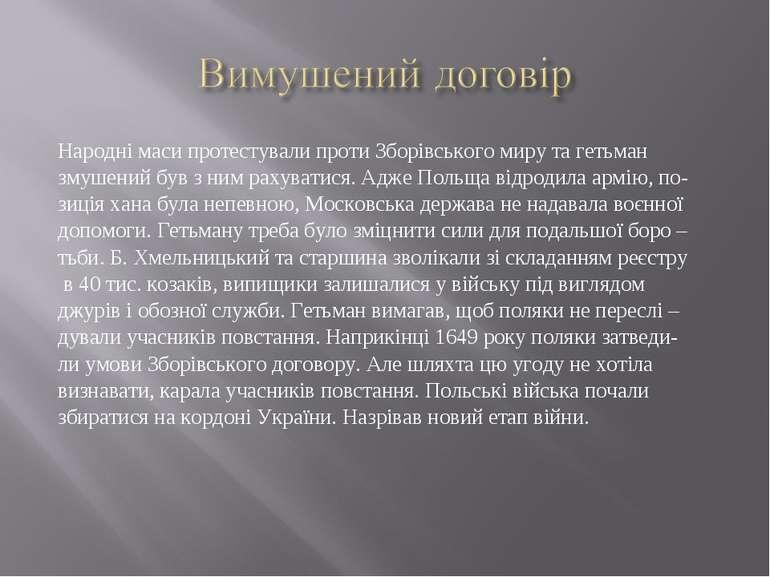 Народні маси протестували проти Зборівського миру та гетьман змушений був з н...