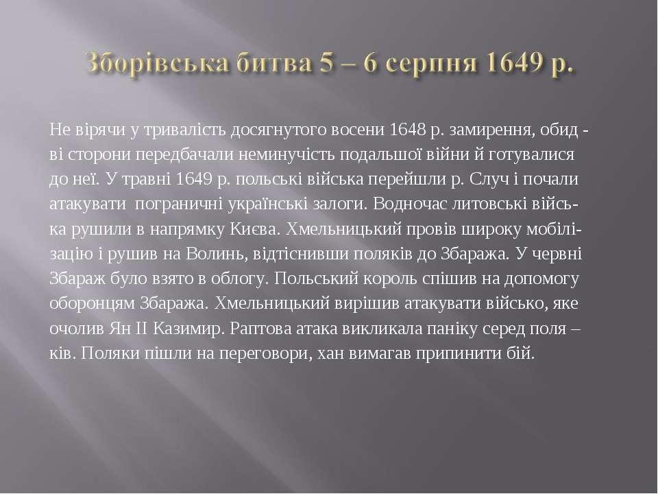 Не вірячи у тривалість досягнутого восени 1648 р. замирення, обид - ві сторон...