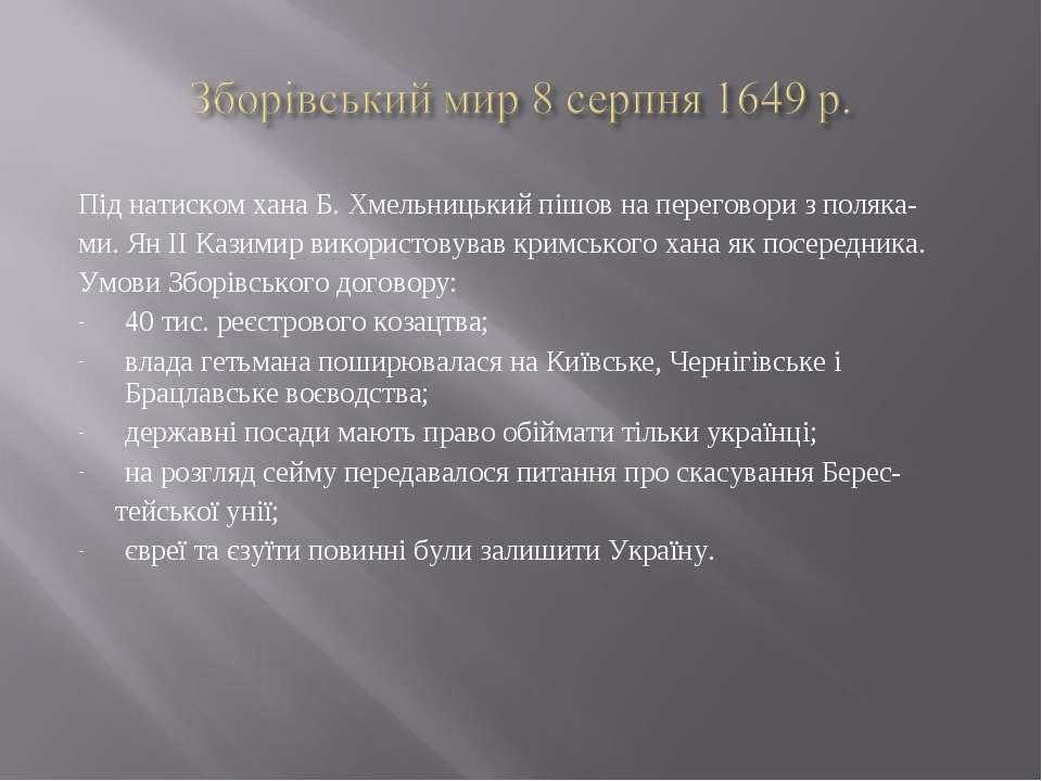 Під натиском хана Б. Хмельницький пішов на переговори з поляка- ми. Ян ІІ Каз...