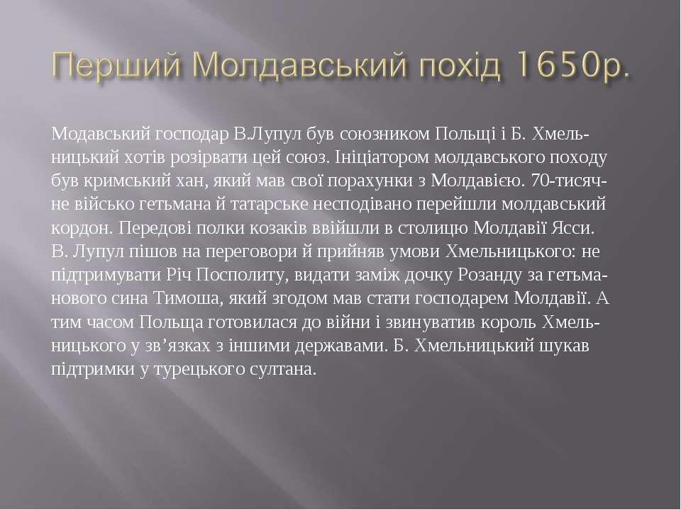 Модавський господар В.Лупул був союзником Польщі і Б. Хмель- ницький хотів ро...