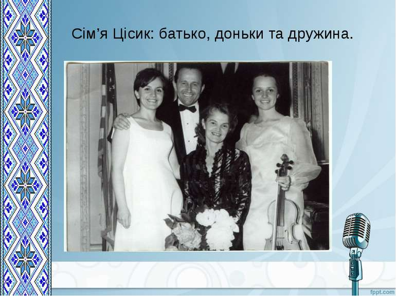 Сім'я Цісик: батько, доньки та дружина.