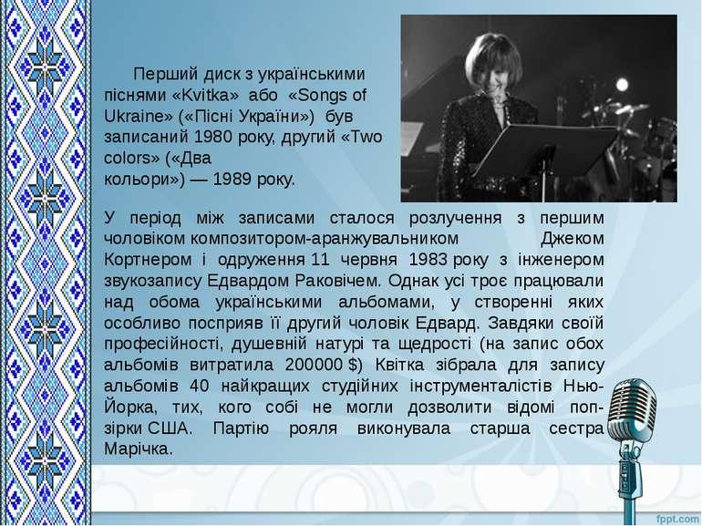 Перший диск з українськими піснями «Kvitka» або «Songs of Ukraine» («Пісні Ук...
