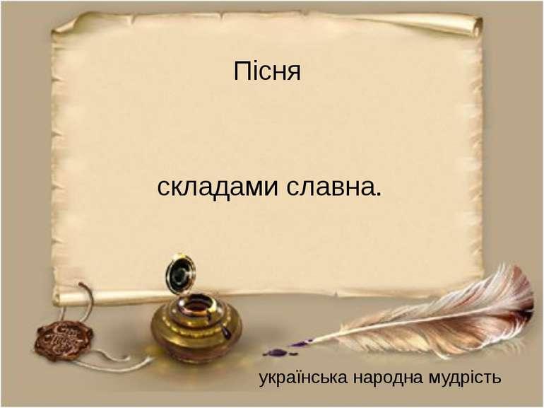 Пісня складами славна. українська народна мудрість