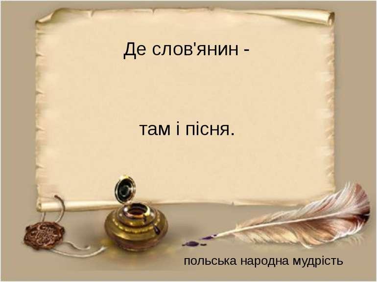 Де слов'янин - там і пісня. польська народна мудрість
