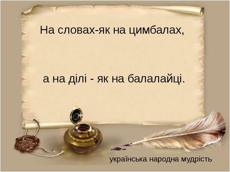 На словах-як на цимбалах, а на ділі - як на балалайці. українська народна муд...