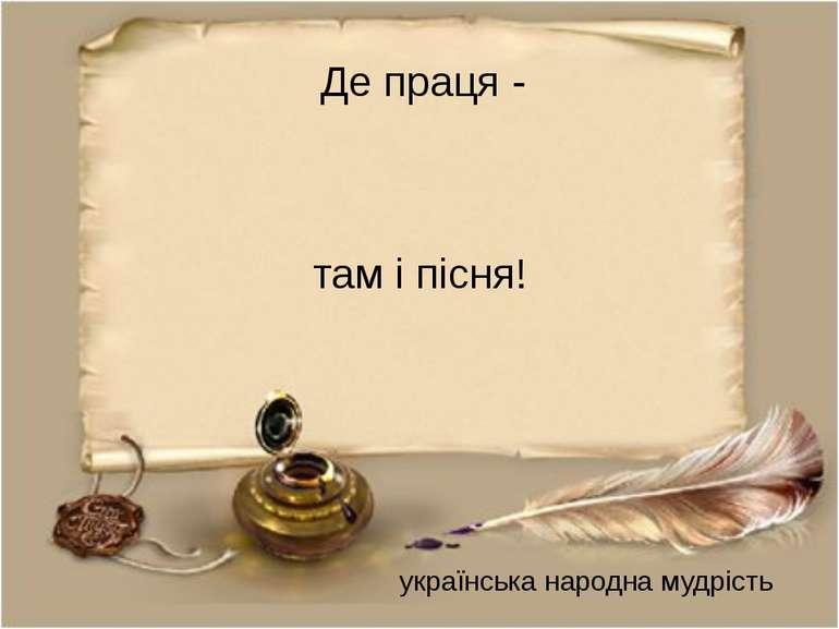 Де праця - там і пісня! українська народна мудрість