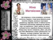Ніна Матвієнко Ця співачка є, поза сумнівом, золотим голосом України. Саме во...