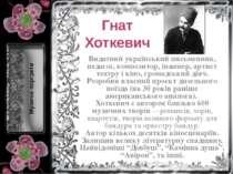 Гнат Хоткевич Видатний український письменник, педагог, композитор, інженер, ...