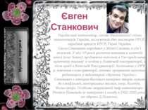 Євген Станкович Український композитор, голова Національної спілки композитор...