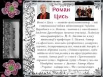 Роман Цись Рома н Цись— жовківський композитор. Член Національної спілки ком...