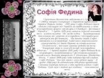 Софія Федина Сценічною діяльністю займається з 3 років. З 2000 р. творчо спів...