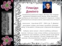Пласідо Домінго Видатний іспанський співак.Митець має яскраво виражений драм...