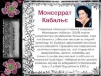 Монсеррат Кабальє Славетна іспанська співачка (сопрано) Монсеррат Кабальє(1...