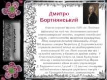 Дмитро Бортнянський Класик хорової музики XVIIIст. Поєднав найновіші на...