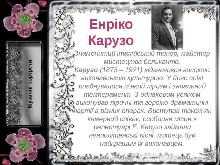 Енріко Карузо Знаменитий італійський тенор, майстер мистецтва бельканто, Кару...