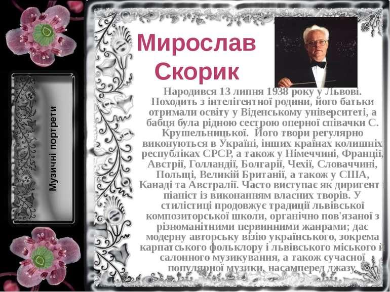 Мирослав Скорик Музичні портрети Народився 13 липня 1938 року у Львові. Поход...