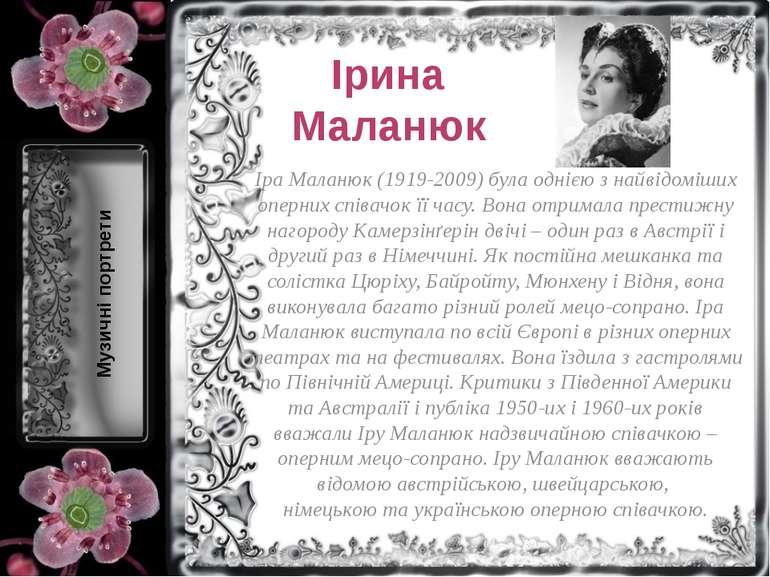 Ірина Маланюк Іра Маланюк (1919-2009) була однією з найвідоміших оперних спів...