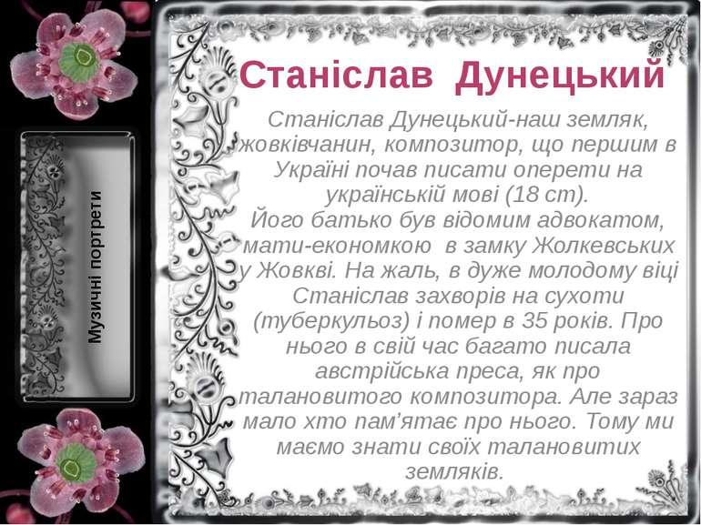 Станіслав Дунецький Станіслав Дунецький-наш земляк, жовківчанин, композитор, ...