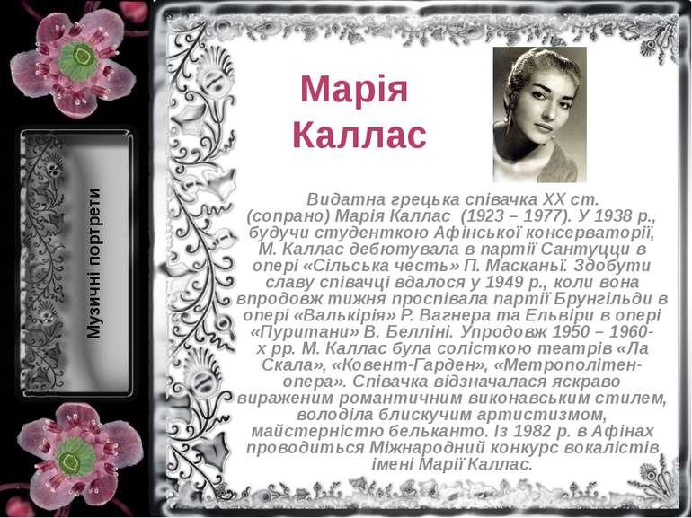 Марія Каллас Видатна грецька співачка XXст. (сопрано)Марія Каллас(1923–...