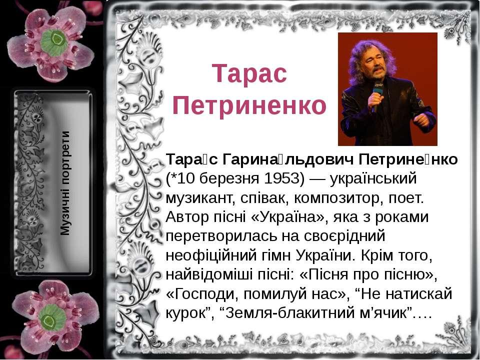Тарас Петриненко Музичні портрети Тара с Гарина льдович Петрине нко (*10 бере...