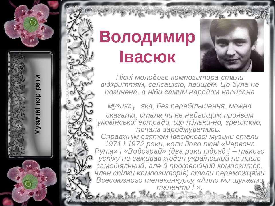 Володимир Івасюк Пісні молодого композитора стали відкриттям, сенсацією, явищ...