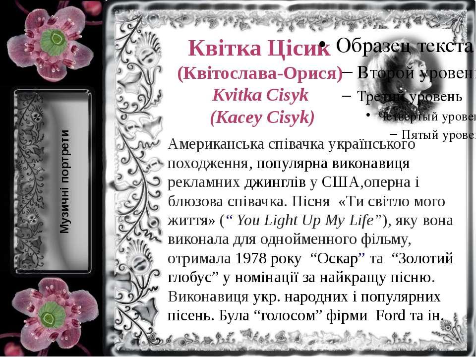 Квітка Цісик (Квітослава-Орися) Kvitka Cisyk (Kacey Cisyk) Американська співа...