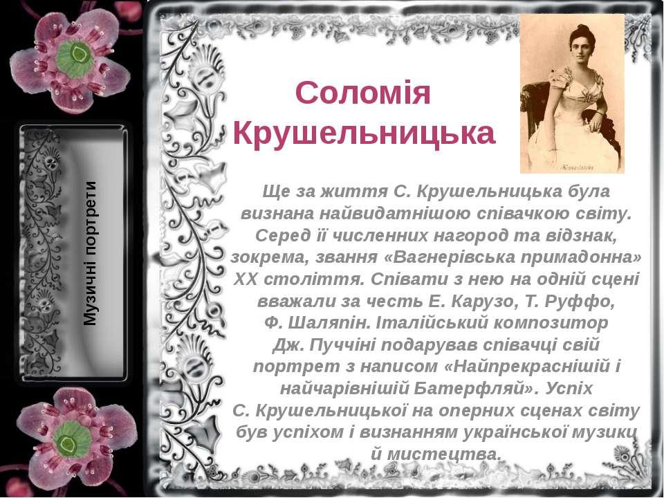 Соломія Крушельницька Ще за життя С.Крушельницька була визнана найвидатнішою...