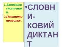 СЛОВНИ-КОВИЙ ДИКТАНТ Записати сполучники. Пояснити правопис.
