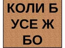 КОЛИ Б УСЕ Ж БО