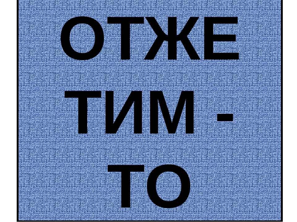 ОТЖЕ ТИМ - ТО
