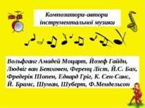 Вольфганг Амадей Моцарт, Йозеф Гайдн, Людвіг ван Бетховен, Ференц Ліст, Й.С. ...