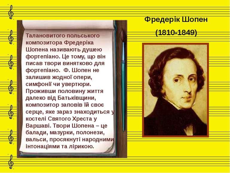 Талановитого польського композитора Фредеріка Шопена називають душею фортепіа...