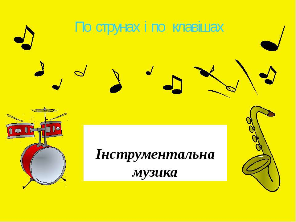 Інструментальна музика По струнах і по клавішах