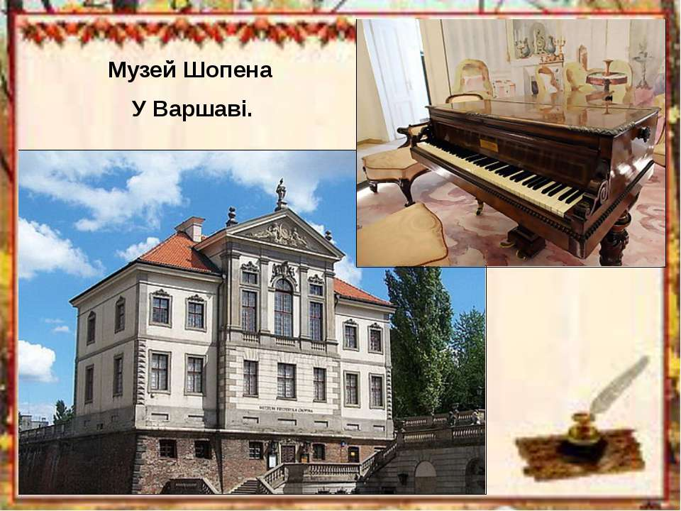 Музей Шопена У Варшаві.