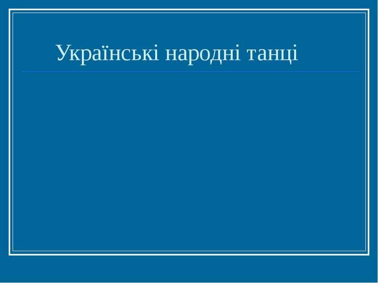 Українські народні танці