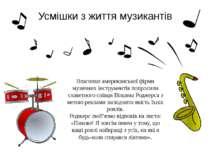 Усмішки з життя музикантів Власники американської фірми музичних інструментів...